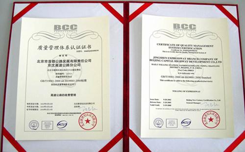ISO 9000质量标准