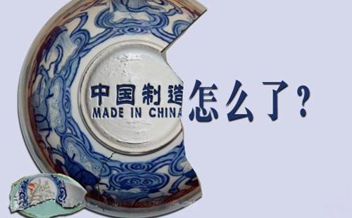 中国制造业变革
